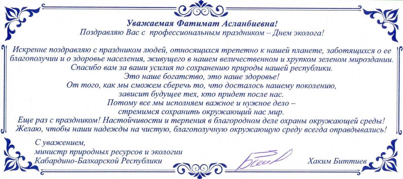 Поздравление от директора коллективу в прозе