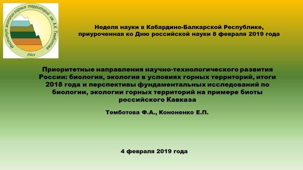 Ко Дню российской науки