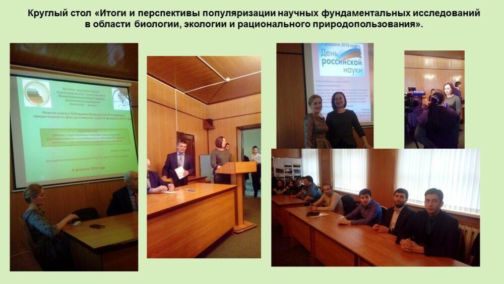 Мероприятия ко Дню российской науки