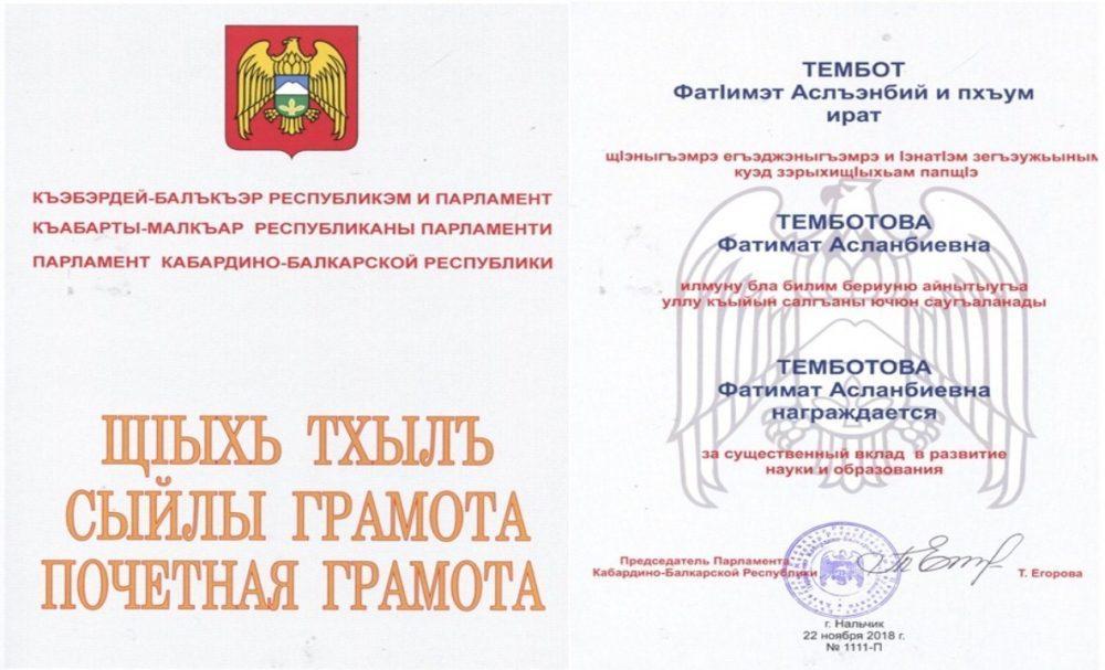 Темботова Ф.А. награждена Почетной грамотой Парламента КБР