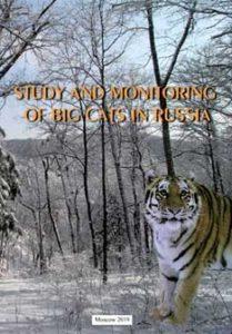 Изучение и мониторинг больших кошек в России (Study and Monitoring of Big Cats in Russia)