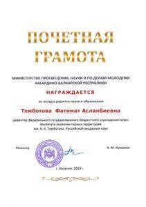 25 лет Институту экологии горных территорий им. А.К. Темботова РАН