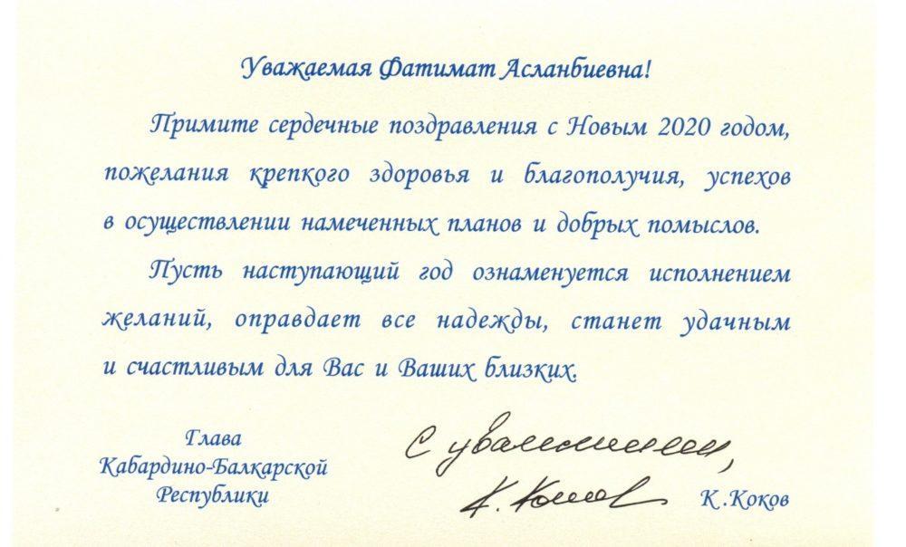 Поздравления Главы КБР