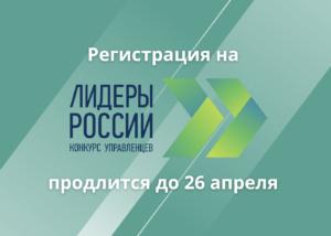 Стартовала регистрация на трек «Наука» конкурса управленцев «Лидеры России»