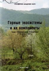 ekosistemy_2007_1