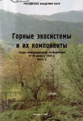 ekosistemy_2007_2