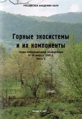 ekosistemy_2007_3