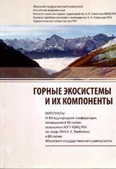 gornye_ekosistemy_i_ih_komponety_2012_0