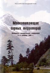 mlekopitayushchie-2005