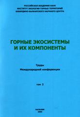 osistemy_2005_2