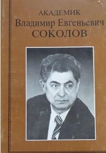 sokolov_v_e