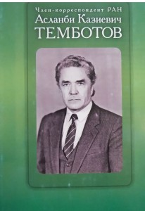 tembotov_a_k
