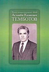 Tembotov