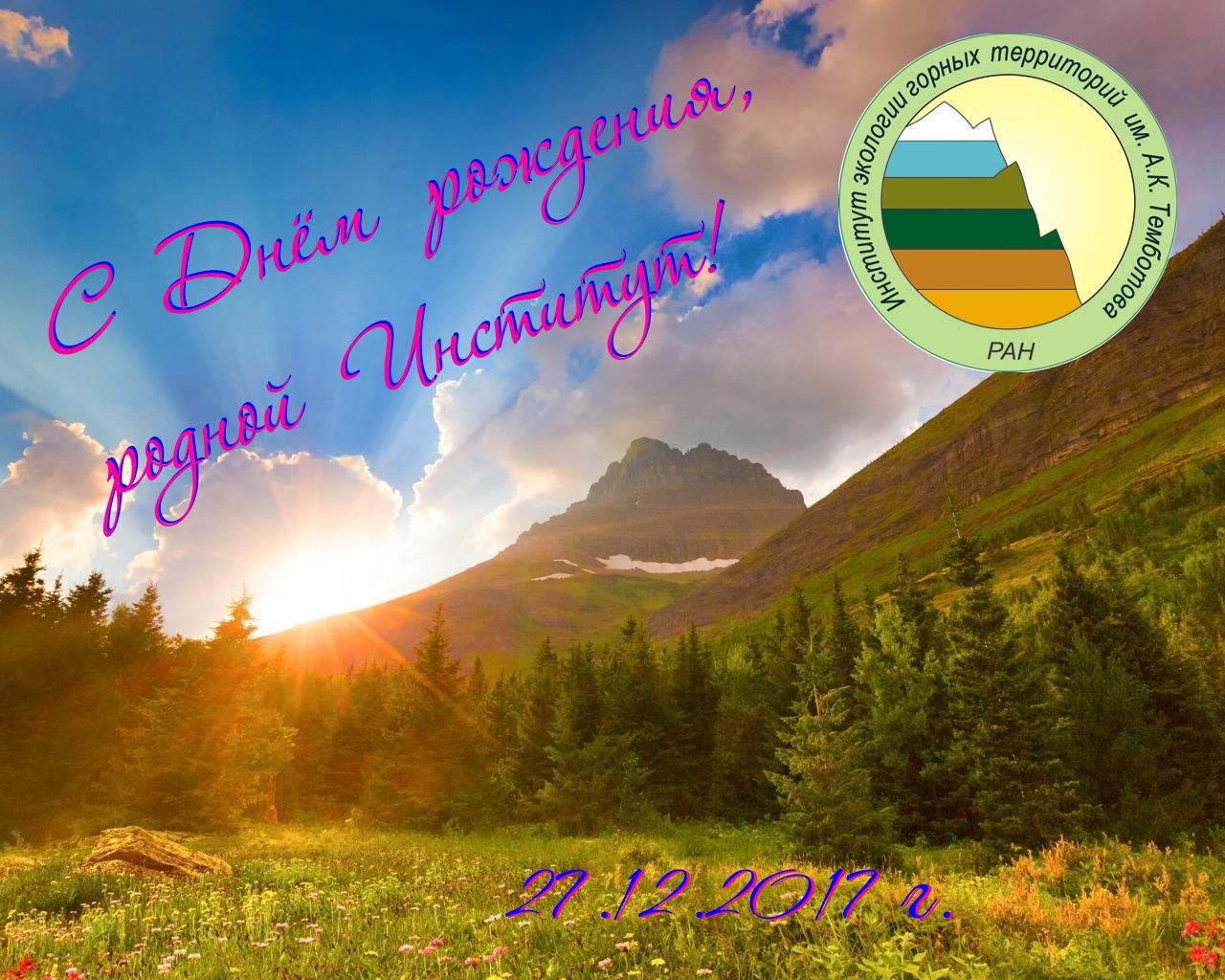 27 декабря – День рождения Института экологии горных территорий им. А.К. Темботова РАН