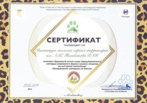Во Владикавказе заложили «следы» леопарда