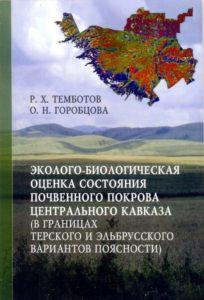 Опубликована монография сотрудников ИЭГТ РАН