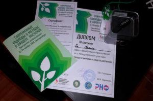 Современные подходы и методы в защите растений