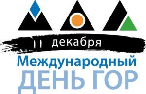 11 декабря Международный день гор